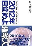 2012年 目覚めよ地球人― いよいよ始まった人類大転換の時