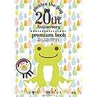 かえるのピクルス20周年記念 限定ピクルス付きプレミアム・ブック ([バラエティ])