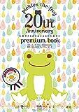 かえるのピクルス20周年記念 限定ピクルス付きプレミアム・ブック