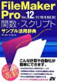 FileMaker Pro EXNvgTvpT Ver.12/11/10/9/8.5/8