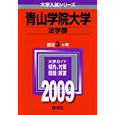 青山学院大学(法学部) [2009年版 大学入試シリーズ] (大学入試シリーズ 237)