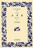 スピノザ エチカ 倫理学〈上〉 (ワイド版岩波文庫)