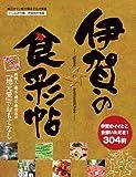 伊賀の食彩帖 (3)