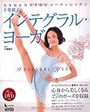 千葉麗子のインテグラル・ヨーガ―ココロとカラダのビューティレッスン (LOCUS MOOK L-series Vol. 1)