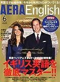 AERA English (アエラ・イングリッシュ) 2011年 06月号 [雑誌]