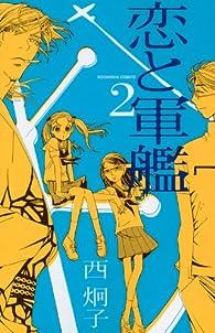 恋と軍艦(2) (講談社コミックスなかよし)