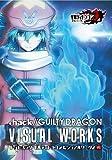 【特典ステッカー付】ドットハック ギルティドラゴン ビジュアルワークス #1