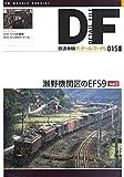 鉄道車輌ディテール・ファイル(15) 瀬野機関区のEF59 PART2