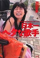 日本一ヘタな歌手