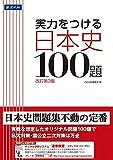 実力をつける日本史100題[改訂第3版]