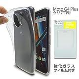 【強化ガラス フィルム付き】 Motorola Moto G4 / G4 Plus クリアtpuケース 薄型0.3mm 硬度9H クリアTPU ケース カバー クリア g4plusケース g4plusカバー クリアケース クリアカバー モトローラ 液晶保護フィルム ガラスフィルム フィルム 保護シール 保護シート tpu 透明 [ノーブランド品] g4plus (クリアtpu)