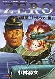 """太平洋戦記""""ZERO""""「ミッドウェー編」"""