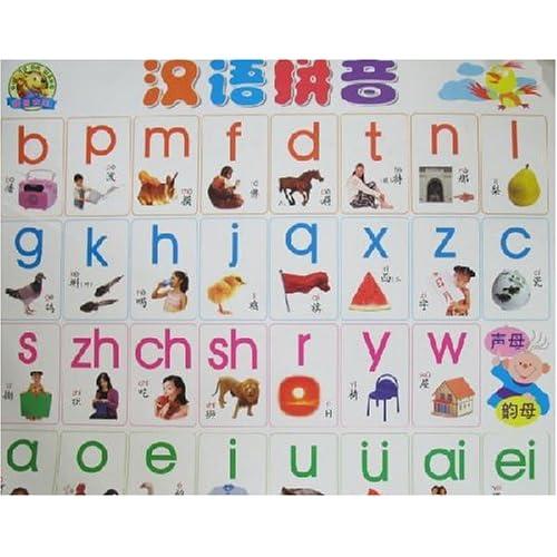 二十一世纪儿童启蒙学习挂图-汉语拼音/汉字偏旁
