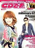 CD でーた 2008年 06月号 [雑誌]