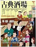 古典酒場 Vol.9 (SAN-EI MOOK)