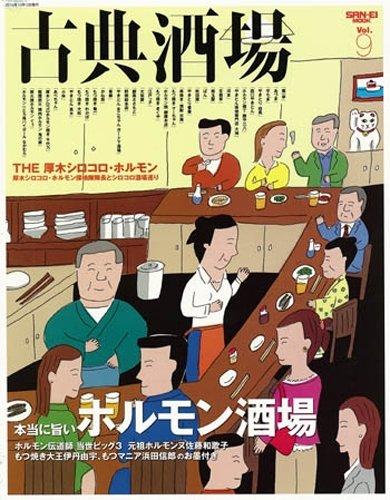 古典酒場 Vol.9