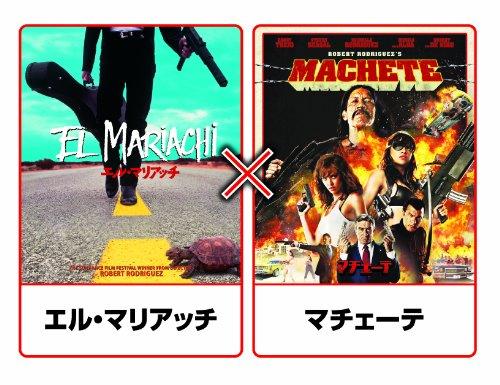 エル・マリアッチ/マチェーテ [Blu-ray]