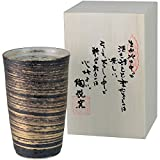 有田焼 陶悦窯 金刷毛 陶酒杯(約350cc)