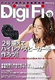 ガラス繊維ユニット付属雑誌「DigiFi 19号」