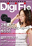 DigiFi(�f�W�t�@�C)No.19(8cm�O���X�t�@�C�o�[�U���–{�i�t�������W�X�s�[�J�[���j�b�g���ʕt�^) (�ʍ�X�e���I�T�E���h)