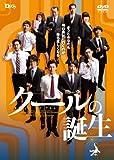 Dステ11th「クールの誕生」[DVD]