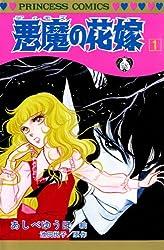 悪魔の花嫁 1 (プリンセスコミックス)