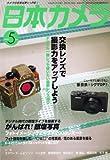 日本カメラ 2008年 05月号 [雑誌]