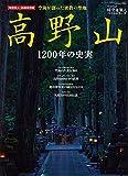 高野山 (SAN-EI MOOK 時空旅人ベストシリーズ)