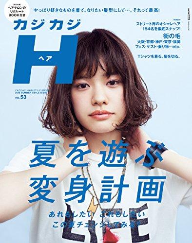 カジカジH 2016年Vol.53 大きい表紙画像