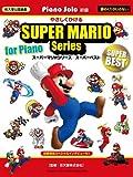 ピアノソロ やさしくひける スーパーマリオ/スーパーベスト