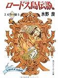 ロードス島伝説〈2〉天空の騎士 (角川スニーカー文庫)(水野 良)
