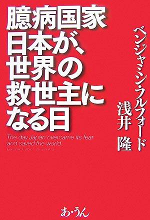 臆病国家日本が、世界の救世主になる日