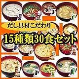 だし具材こだわりみそ汁豪華セット15種30食セット【アマノフーズのフリーズドライ味噌汁:日本国内製造】