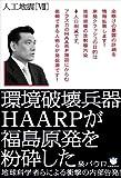 人工地震[VII] 環境破壊兵器HAARPが福島原発を粉砕した 地球科学者らによる衝撃の内部告発!(超☆はらはら)