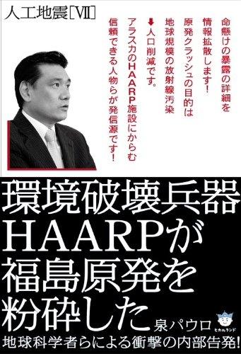 人工地震[VII] 環境破壊兵器HAARPが福島原発を粉砕した 地球科学者らによる衝撃の内部告発!(超☆はらはら) (超☆はらはら 35)