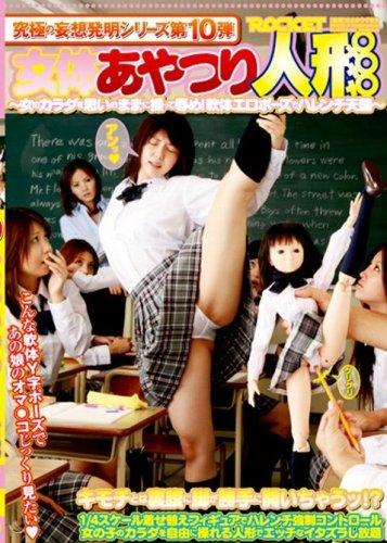 女体あやつり人形 [DVD]
