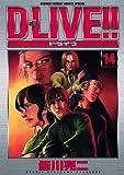 DーLIVE!!(14) (少年サンデーコミックス)