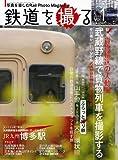 鉄道を撮る 2010年 05月号 [雑誌]