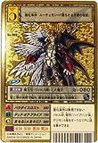 デジタルモンスターカードゲーム ルーチェモンフォールダウンモード B Bo-968 デジモン15thアニバーサリーボックス付属カード (特典付:大会限定バーコードロード画像付)《ギフト》