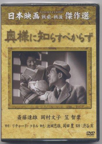 奥様に知らすべからず(DVD) SYK110S