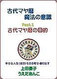 古代マヤ暦 魔法の意識  Pert1: 古代マヤ暦の目的 (シンクロ本)