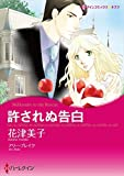 夫の親友との恋 テーマセット vol.2 (ハーレクインコミックス)