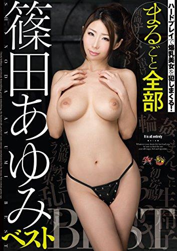 まるごと全部 篠田あゆみ ベスト ダスッ!  [DVD]