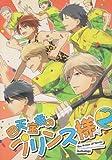 四天宝寺のプリンス様 2―The Prince of Tennis Anth (F-BOOK Selection)