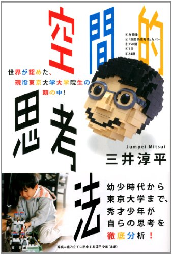 空間的思考法 世界が認めた、現役東京大学大学院生の頭の中!
