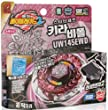 Takara Metal Beyblade 2 - Killer Beafowl Uw145ewd Bb100 Battle Top Starter Set