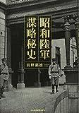 昭和陸軍 謀略秘史