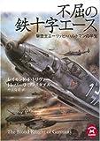 不屈の鉄十字エース―撃墜王エーリッヒ・ハルトマンの半生 (学研M文庫)