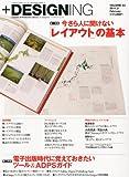 + DESIGNING (プラスデザイニング) 2011年 02月号 [雑誌]