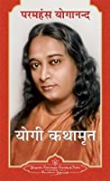 Paramahansa Yogananda (Author)(174)Buy: Rs. 229.00Rs. 143.0035 used & newfromRs. 140.00